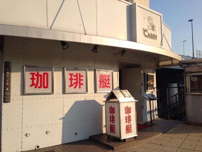 ほっこり懐かしい気分に浸れる。地元ライターがおすすめする「大阪」の『純喫茶』5選