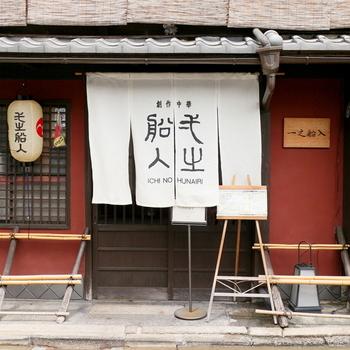 高瀬川の側にある創作中華料理店です。こちらの創作中華は京都の良さも取り入れられているので、年齢問わずおいしくいただくことができるんです。