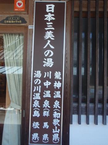 和歌山県の龍神温泉、島根県の湯の川温泉、群馬県の川中温泉の3つの温泉のことを言います。 なぜこの3つが選ばれたのかは定かではありませんが、1920年、鉄道行政を管轄する鉄道院によって編纂された「温泉案内」で「肌を白くする」という効能一覧に、この3つの温泉が挙げられていたことが発端ではないかと言われています。