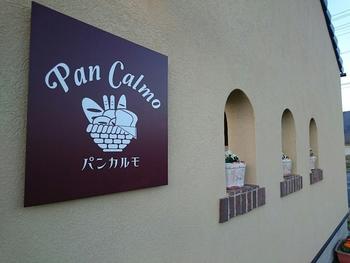 """松本市内にある「れっくんりっくん」の姉妹店として、2013年7月にオープン。お店の名前はイタリア語で""""穏やかな""""という意味だそう。"""