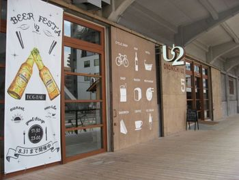 ONOMICHI U2 内にあるYard Caféは、目の前が海に面していて、開放感抜群!サイクリングの聖地、しまなみ海道が目の前にある尾道。そんな場所にあるYard Caféは、サイクル・スルー(ドライブ・スルーの自転車バージョン!)で注文できちゃうすごいカフェなのです。