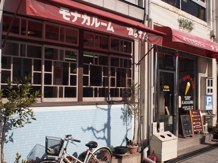 昭和初期、自転車での和菓子の行商から始まり、昭和14年に今の場所に喫茶店として店舗を構えた「からさわ」。現在はアイスモナカをはじめとする昔懐かしい絶品アイスクリームを食べることができます。