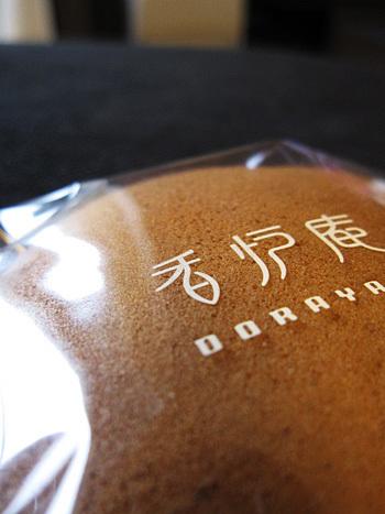 お店を代表するお菓子「どらやき」は人気商品で、連日こちらを買い求めるお客さんで賑わっています。