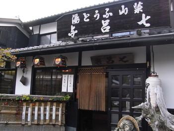 嵐山の奥まった場所にある「与呂七 (よろしち)」。趣ある外観ですね。