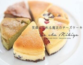 兵庫県高砂市に店舗を構える【みきや】は、1954年に精肉店として創業し、現在はお肉とお惣菜のお店【肉旨しみきや】とカフェ【Ca cha みきや】を併設するユニークなお店。【Creema】には、こだわりの農作物を使用したチーズケーキを出品しています。
