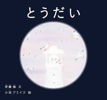 斎藤倫さんの詩と小池アミイゴさんの絵で描かれる『とうだい』は、やさしい眼差しを通して祈りを込めて描かれた作品です。子どもたちと一緒に手にとってゆっくりと眺めてみてはいかがでしょう。