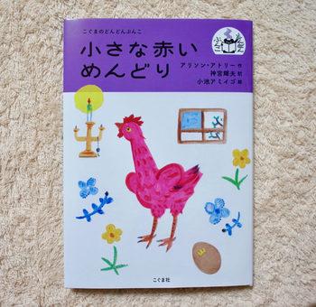アリソン・アトリー原作の児童文学の傑作「小さな赤いめんどり」の挿絵を手掛けたアミイゴさん。