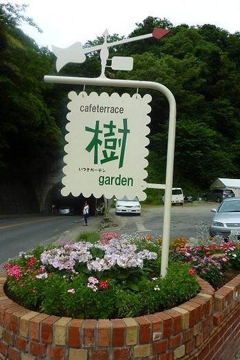 鎌倉駅西口から、市役所方面に約2キロほど歩いたところにある樹ガーデン。