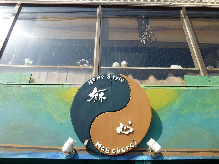 ヘンプ(麻)を使ったお料理を提供してくれる麻心(マゴコロ)。こちらも由比ヶ浜海岸の目の前です。
