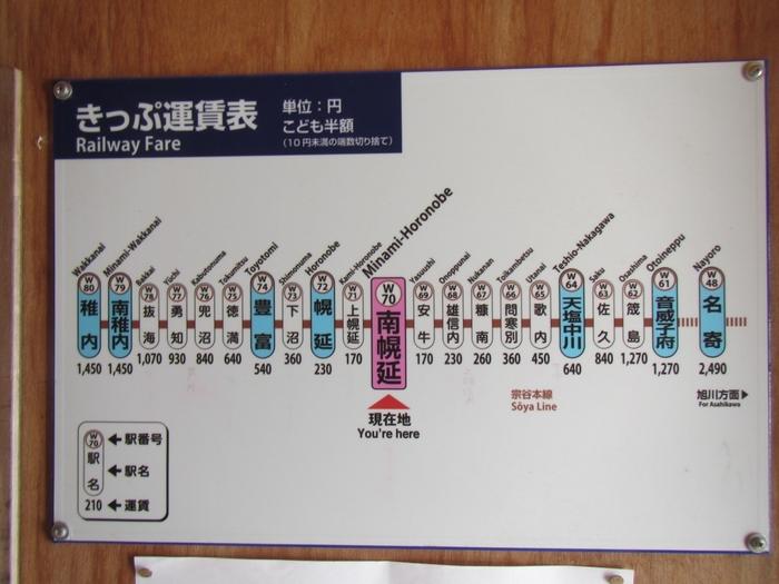 南幌延駅には、駅舎はありませんが、線路に架かる踏切手前に小さな待合室があります。待合室には、宗谷本線の路線図と路線図と運賃表が記されています。