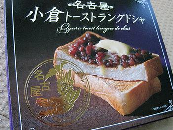 東海寿の「小倉トーストラングドシャ」は、名古屋の新定番土産として大人気のお菓子。サクッとした歯ごたえで、あん、チョコ、マーガリンのバランスが絶妙です。