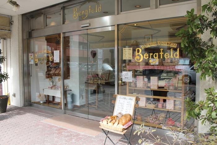 親子2代で続けられている「Bergfeld」。本格的なドイツパンが味わえます。
