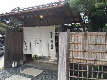 「鎌倉 松原庵」の風情ある入り口。
