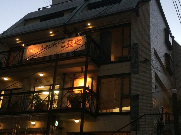 阪急京都本線烏丸駅と京都市営地下鉄烏丸線四条駅より徒歩5分、ビルの3階にある「ゆばんざい こ豆や」さん。 出来立ての湯葉がたくさん食べられる、人気のお店です。