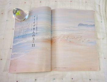 「暮らしの手帖」第4世紀86号の巻末8ページで、アミイゴさんの震災後の活動と、2016年の晩秋に東北を歩いた旅の記録について特集が組まれました。