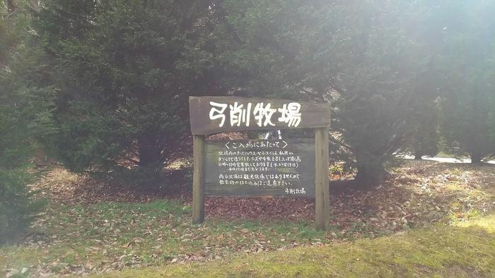 場所は、裏六甲と呼ばれる神戸市北区の住宅街の奥です!なんと!家が立ち並ぶ道を進んでいくと牧場の入口が登場します。分かりやすい看板が立っていますので、迷うことは少ないでしょう。一歩牧場に入れば、まるでハイジの世界♪