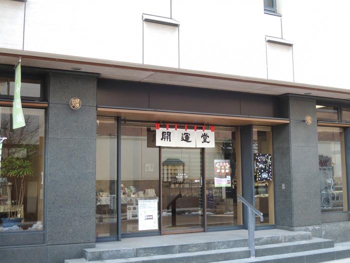 その名も「開運堂」は縁起が良いこともあって、松本土産によく使われる老舗菓子店。和菓子洋菓子どれも個性豊かで、味はもちろん包装にもこだわった銘菓が多いんです。