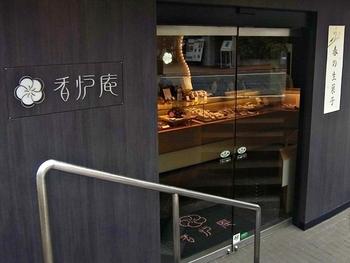 """横浜元町でお店をオープンして、すでに横浜元町のお菓子の顔として定着。伝統を守りながら独自の新たな和菓子を作り出している、和菓子屋""""香炉庵""""。「和」をメインに「洋」のテイストも加わって、創作性あふれる和菓子は異国情緒あふれる横浜元町にはふさわしいですね。"""