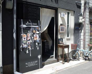 焼き菓子専門店『ガトーソウルズ』。