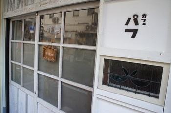 カフェ『パフ』。レトロでシンプルな表示がなんともかわいい!