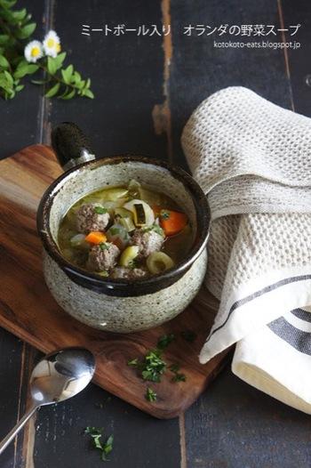 オランダでは定番のミートボール入野菜スープ。寒い冬でも、これを食べれば体の芯から温まりそうですね。