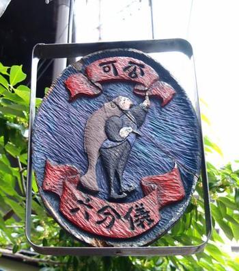 盛岡で古くから愛されている喫茶店「珈琲六分儀」。