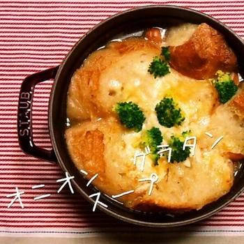 オニオングラタンスープは、玉ねぎをじっくり炒めて甘みを引き出すのが成功のコツ。ストウブ鍋は、火加減さえ注意すれば、じっくり炒めも上手にできます。あとは、オーブンで鍋ごと焼いて、アツアツ、グツグツの絶品スープのできあがり。