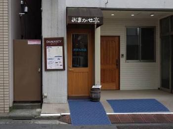 渋谷郵便局そばにある人気の洋食店「レストランおまかせ亭」。こじんまりとした店構えですが、多くの人がその味を求めて訪れます。