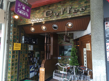 京都は地階にも素敵な喫茶店があります。こちらは、創業昭和23年の六曜社珈琲店。同じ間口で1階と地下にお店が分かれていて、珈琲の淹れ方や営業時間も異なり、顧客も1階派と地下派に分かれるようです。今回は清水焼のタイルが美しい左側の階段を下りて、地下店へ。
