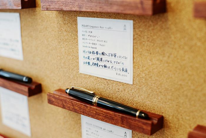 万年筆のラインアップは約60種。日本製を多く取り揃え、初心者でも手に取りやすい低価格のエントリーモデルも種類豊富。一つ一つに丁寧なコメントが付けられ、自分に合った一本が選びやすい。
