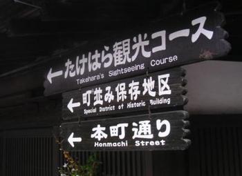 「町並み保存地区」歩きの所要時間は、JR竹原駅を起点・終点として、保存地区の要所を巡り歩いて、約3時間程度です(飲食や休憩を含めず)。  以下では「町並み保存地区」で外せないスポットを紹介しますので散策の参考にして下さい。