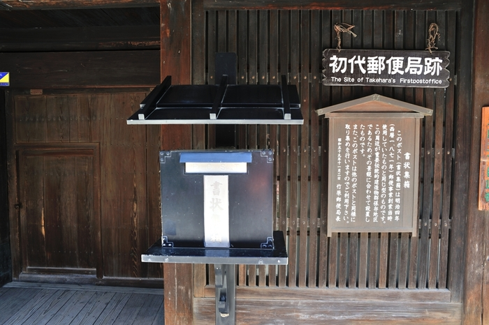 建物の前には、明治の初めに設置された郵便ポストがあり、現在でも集配が行われています。