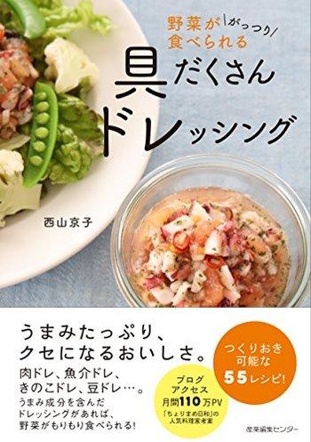 最新の書籍は『野菜ががっつり食べられる 具だくさんドレッシング』 そのほか、『ちょりママのゼラチンひとふり絶品おかず』  『うま塩 うまだれごはん -元祖・塩鶏、塩豚、塩鮪- 』 『ちょりまめ日和 あと、もう一品レシピ 』  『はなまるジュレカップ2個付きレシピBOOK』が出ています。