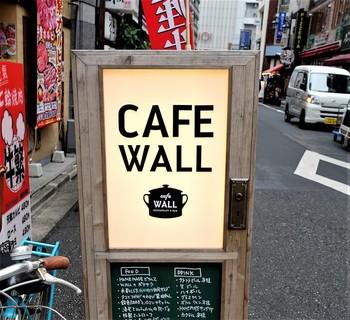 新宿駅からは徒歩10分、新宿三丁目駅からは徒歩2分ほどのところにあるカフェウォール。一階部分にある大きくロゴの入った看板からも雰囲気の良さが伝わります。