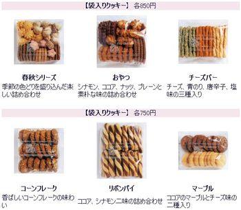 様々な種類を気軽に食べることのできる「袋入りクッキー」もおすすめです♪左上の季節の色どりを盛り込んだ春秋シリーズの詰め合わせクッキーなど、缶入りクッキーには入っていないものも。