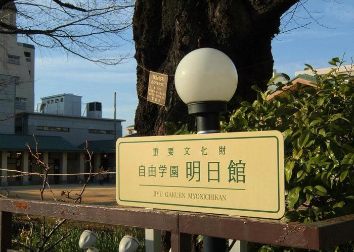 自由学園が創設されたこの場所から教育対象が広がるのに合わせて、創立12年後に東京都久留米市に移転した後、目白の校舎は「明日館」(みょうにちかん)と名づけられました。結婚式やレストラン、ギャラリーショップなど、現在も「卒業生が社会に働きかける場所」として親しまれています。  1997年(平成9)5月には、明日館の歴史的、芸術的価値が評価され、国の重要文化財指定を受けました。建造物を使いながら保存する、いわゆる「動態保存」の文化財として見学することができます。