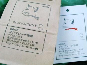 コーヒー豆もジャケ買いしたくなるパッケージ!