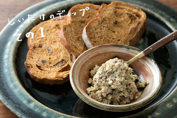 大切に育てられた国東のしいたけを乾燥させた乾しいたけ香信(こうしん)は、香り豊かで粘りのある食感が特徴で、ステーキや煮物など使い道もたくさんあり重宝します。そして他にも乾しいたけのレシピは色々あり、例えばこんな洋風のオシャレなレシピも。朝食やランチ、お客様がいらしたときのオードブルにも良さそう。