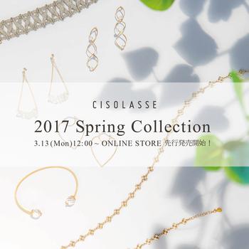 """CISOLASSEの「2017 Spring Collection」は、""""暮らしに息づく自然の恵みとモダニズムの調和""""がテーマとなっています。"""