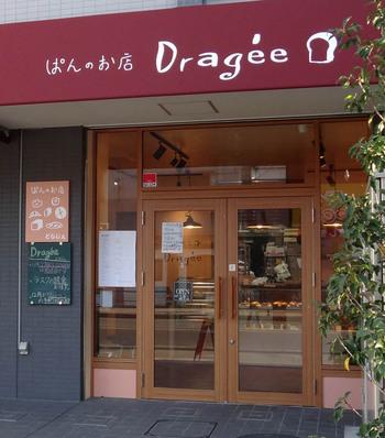 立川駅前通りをまっすぐ進んだ徒歩圏内にあるのが、地元に根ざしたパン屋さん「ドラジェ」。 朝早くから開店している上に、開店時間から出来立てのパンの品数が多いという朝利用派にも嬉しいパン屋さんです。