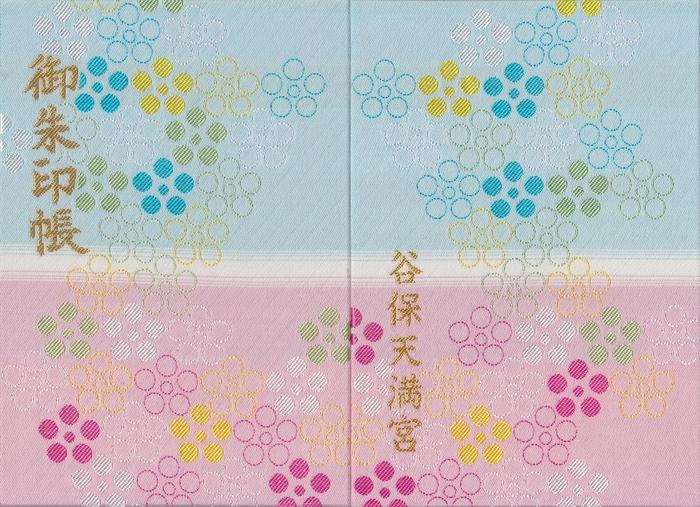 こちらは、かわいい御朱印帳としては定評がある東京の谷保天満宮です。控えめな梅の花と、ブルーとピンクの色がとっても綺麗ですよね。初めての御朱印帳デビューにいかがですか?