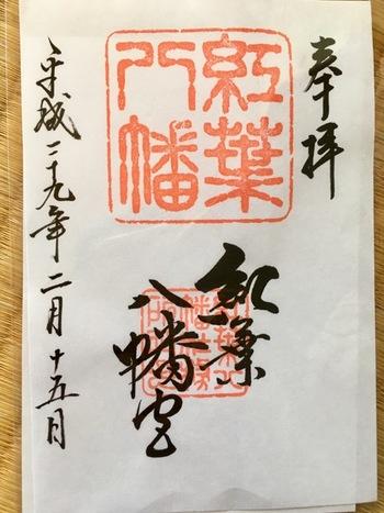 仮に旅先などで御朱印帳を忘れたとしても、このように紙に書いてもらったものを頂いて、帰宅してから貼りつけても大丈夫です。  「紙に書いて頂いて良いですか?」  と聞いたら、どの寺社仏閣の方も基本的に紙に書いて下さいます。