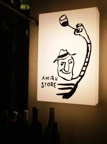 センスの光るお店の看板。このエリアを歩いたことがある人なら見覚えがあるはず。