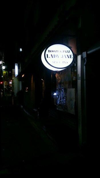 茶沢通り沿い、代沢三差路より少し下北沢よりに行ったところにある、ジャズバーのレディ・ジェーン。1975年開店の老舗で、故・松田優作さんが生前夜な夜な通いつめていたことでも有名です。  開店は19:00~深夜遅くまで、定休日は月曜日。