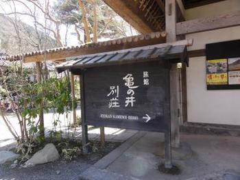 「亀の井別荘」には、お食事処「湯の岳庵」・お土産店「鍵屋」・有名な喫茶店「天井桟敷」が併設されています。こちらは一般客でも入場可能ですが、宿泊スペースには宿泊客しか立ち入る事が出来ません。