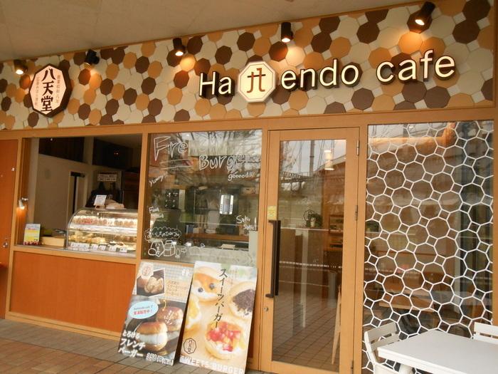 庭園のすぐそばにある東京ドームシティ ラクーアには、広島で大人気のくりーむパンのお店「八天堂」(ハッテンドウ)の直営店である「Hattendo cafe」(ハッテンドウ カフェ)があります。ぜひ寄り道してみましょう!