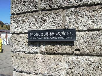 この素敵でユニークなフレーズは、茅ヶ崎の酒造メーカー「熊澤酒造」の社是。社是からして魅力的な「熊澤酒造」はもちろん普通の酒造メーカーではありません。いったいどんなどころなのか、とても興味がわいてきませんか?