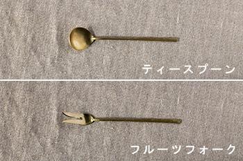 見た目からして愛らしいティースプーンとフルーツフォーク。かわいいだけではなく、機能性もよく考えられているグッドデザインな商品です。
