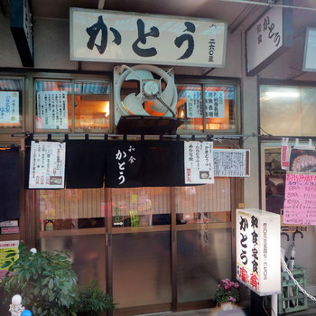 優しいお魚料理が食べたいなら「かとう」へ。早起きの胃袋にも安心の和食やさんです。(※現在は閉店しています)