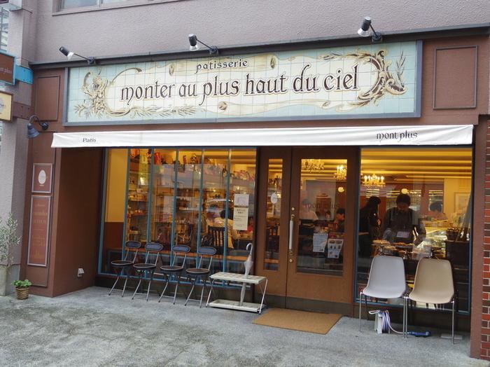 オーナーシェフが愛するフランスの街を連想するような外観です。